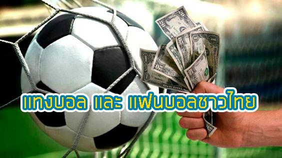 แฟนบอลชาวไทย